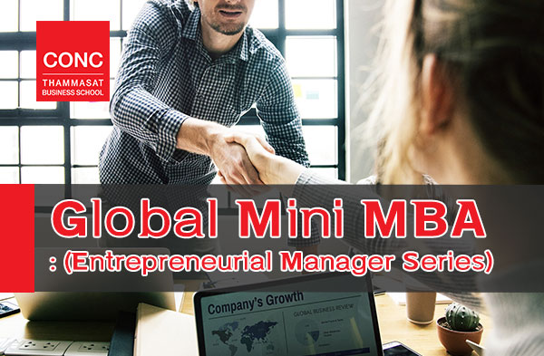 โครงการพัฒนาผู้บริหาร  Global Mini MBA : Entrepreneurial Manager Series  ''Passion for Success and Resilience''