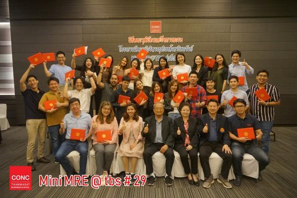 พิธีมอบวุฒิบัตรและปิดการอบรมหลักสูตร พัฒนาผู้บริหารธุรกิจอสังหาริมทรัพย์ (Mini MRE @ tbs) รุ่นที่ 29