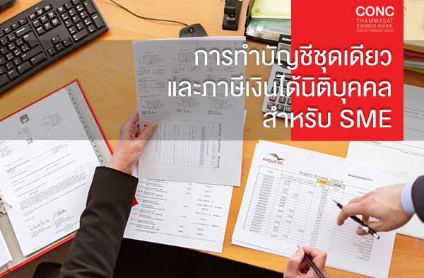 โครงการอบรมหลักสูตร การทำบัญชีชุดเดียวและภาษีเงินได้นิติบุคคลสำหรับ SME
