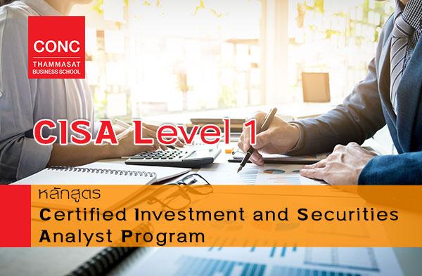 หลักสูตร Certified Investment and Securities Analyst Program-CISA  Level 1