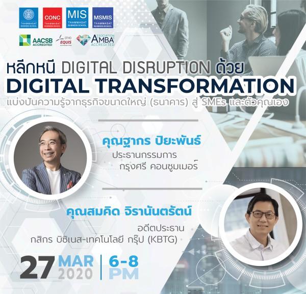 CONC Thammasat Forum ''หลีกหนี Digital Disruption ด้วย DigitalTransformation: แบ่งปันความรู้จากธุรกิจขนาดใหญ่ (ธนาคาร) สู่ SMEs และตัวคุณเอง''