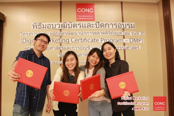 พิธีมอบวุฒิบัตร หลักสูตร Digital Marketing Certificate Program - DMP รุ่นที่ 30