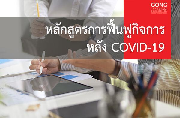 โครงการอบรมหลักสูตรการฟื้นฟูกิจการหลัง Covid-19