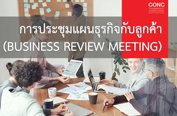 โครงการ ''การประชุมแผนธุรกิจกับลูกค้า (Business Review meeting)''