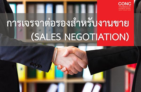 โครงการ ''การเจรจาต่อรองสำหรับงานขาย (Sales Negotiation)''