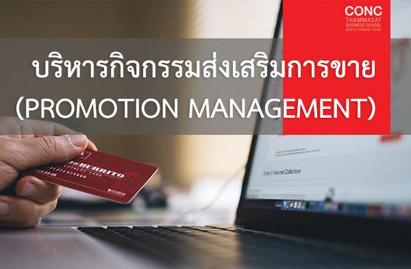 โครงการ ''บริหารกิจกรรมส่งเสริมการขาย  (Promotion management)''