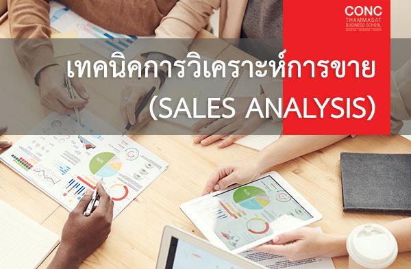โครงการ ''เทคนิคการวิเคราะห์การขาย (Sales analysis)''