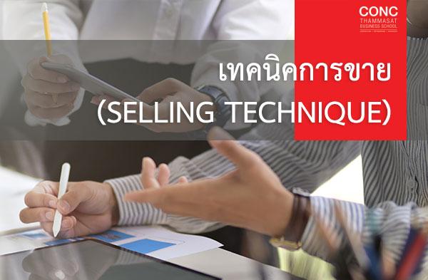 โครงการ ''เทคนิคการขาย (Selling Technique)''