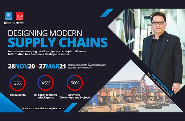 โครงการอบรมหลักสูตร  Designing Modern Supply Chains