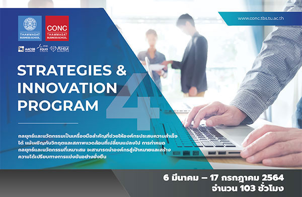 โครงการอบรมหลักสูตร Strategies and Innovation
