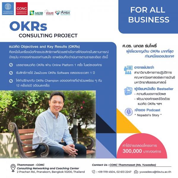 การใช้ OKRs สำหรับองค์กร