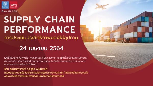 หลักสูตร การประเมินประสิทธิภาพของโซ่อุปทาน (Supply Chain Performance)