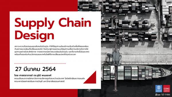หลักสูตร Supply Chain Design