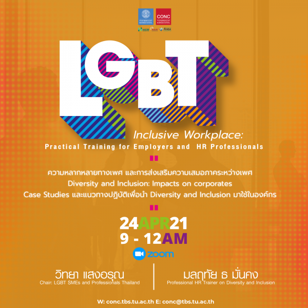 [ONLINE] โครงการอบรมหลักสูตร LGBT Inclusive Workplace:  A Practical Training for Employers and HR Professionals (An LGBT Diversity and Inclusion Series)