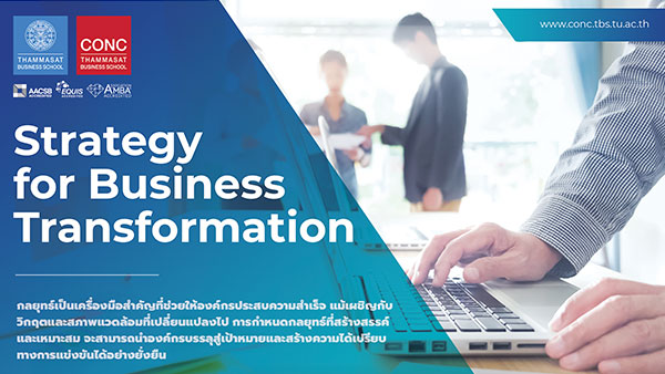 โครงการอบรมหลักสูตร Strategy for Business Transformation