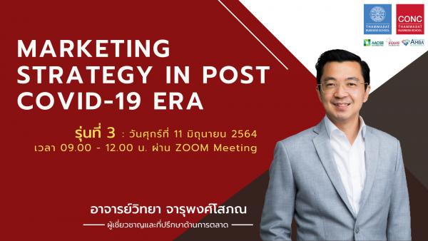 [Online] โครงการอมรมหลักสูตร Marketing Strategy in Post Covid-19 Era