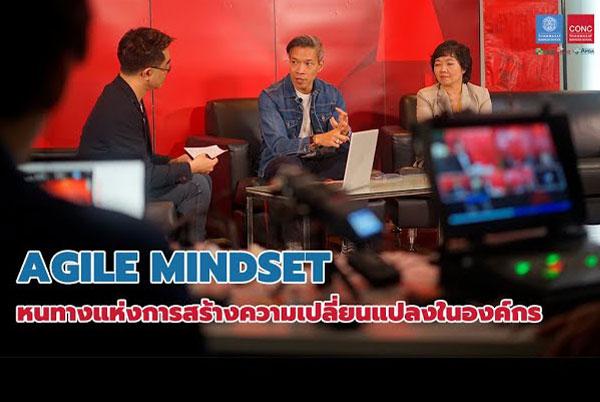 Agile Mindset หนทางแห่งการสร้างความเปลี่ยนแปลงในองค์กร