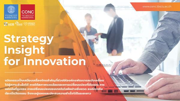 โครงการอบรมหลักสูตร Strategy Insight for Innovation