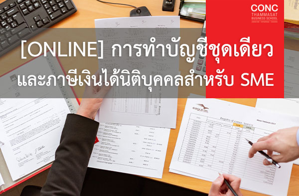 [Online]  หลักสูตรการทำบัญชีชุดเดียวและภาษีเงินได้นิติบุคคลสำหรับ SME