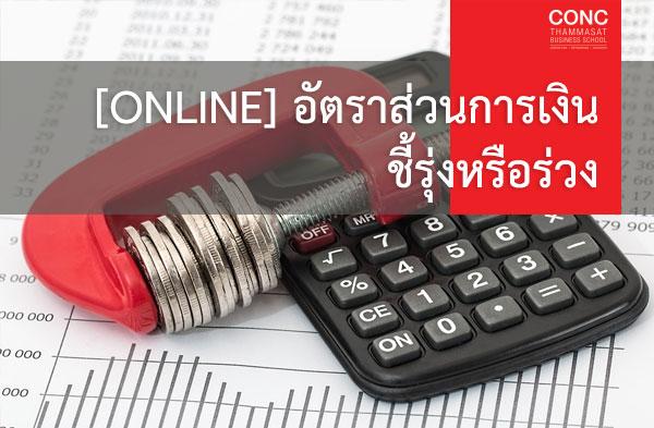 [Online] หลักสูตรอัตราส่วนการเงิน ชี้รุ่งหรือร่วง