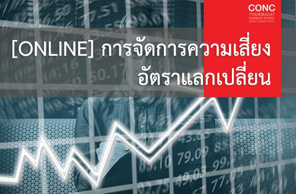 [Online] หลักสูตรการจัดการความเสี่ยงอัตราแลกเปลี่ยน