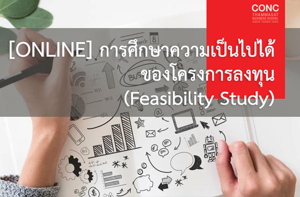[Online]  หลักสูตรการศึกษาความเป็นไปได้ของโครงการลงทุน (Feasibility Study)