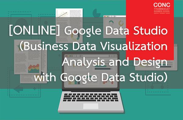 [Online] หลักสูตรวิเคราะห์และออกแบบวิชวลไลเซชันข้อมูลธุรกิจด้วย Google Data Studio  (Business Data Visualization Analysis and Design with Google Data Studio)