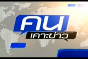 คนเคาะข่าว ธุรกิจสตาร์ทอัพไทย ศักยภาพและความเป็นได้ (1)