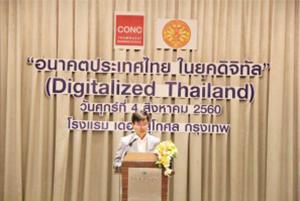 เธ�เธฒเธ�เธชเธฑเธกเธกเธ�เธฒ : ''เธญเธ�เธฒเธ�เธ�เธ�เธฃเธฐเน�เธ�เธจเน�เธ�เธขเน�เธ�เธขเธธเธ�เธ�เธดเธ�เธดเธ�เธญเธฅ (Digitalized Thailand''