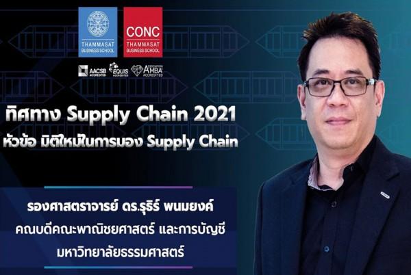 ทิศทาง Supply Chain 2021 ep.1 มิติใหม่ในการมอง Supply Chain