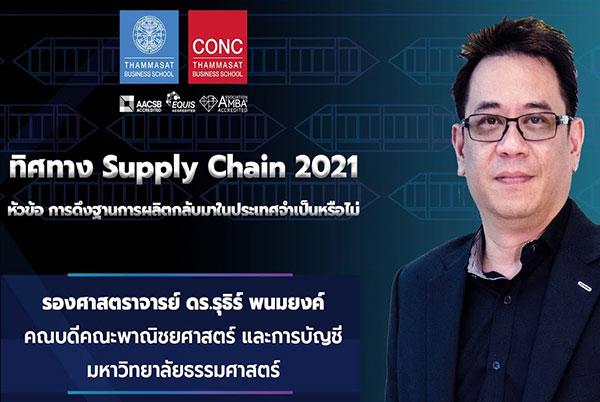 ทิศทาง Supply Chain 2021 ep.2 การดึงฐานการผลิตกลับมาในประเทศจำเป็นหรือไม่