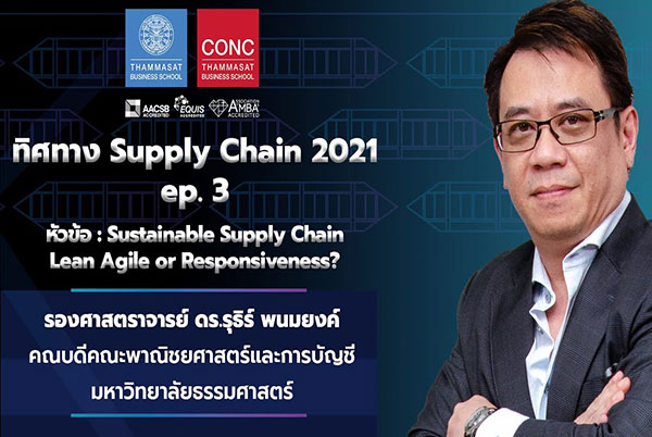 ทิศทาง Supply Chain 2021 ep.3 Sustainable Supply Chain Lean Agile Or Responsiveness?