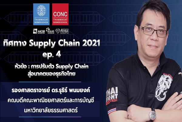 ทิศทาง Supply Chain 2021 ep.4 การปรับตัว Supply Chain สู่อนาคตของธุรกิจไทย