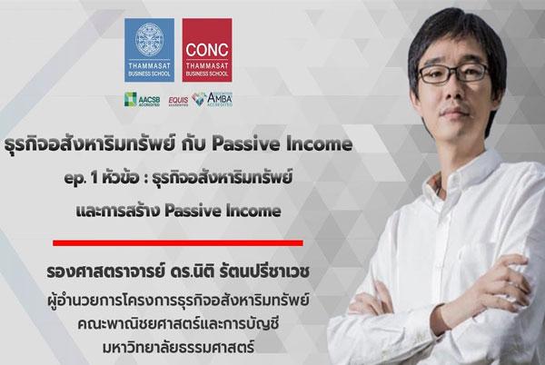 ธุรกิจอสังหาริมทรัพย์ กับ Passive Income ep.1 ธุรกิจอสังหาริมทรัพย์ และการสร้าง Passive Income