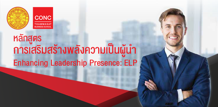หลักสูตร การเสริมสร้างพลังความเป็นผู้นำ  Enhancing Leadership Presence: ELP