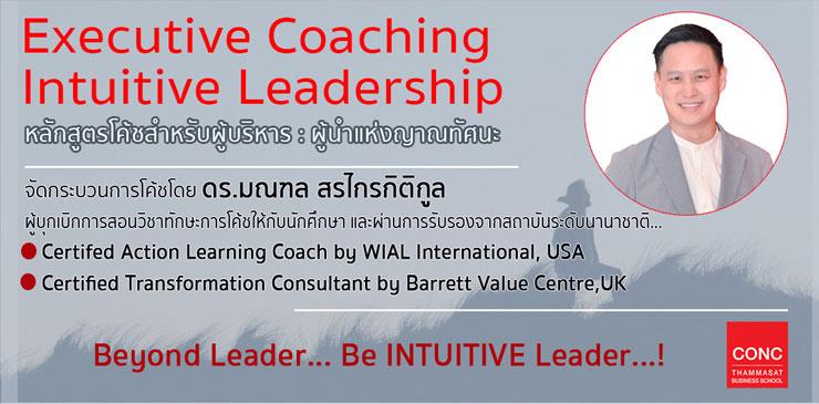 หลักสูตร การโค้ชสำหรับผู้บริหาร: ผู้นำแห่งญาณทัศนะ (Executive Coaching: Intuitive Leadership)
