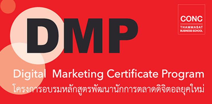 Digital Marketing Certificate Program