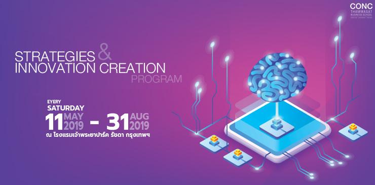 หลักสูตร Strategies and Innovation Creation