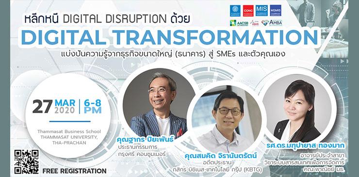 Digital Disruption ด้วย Digital Transformation