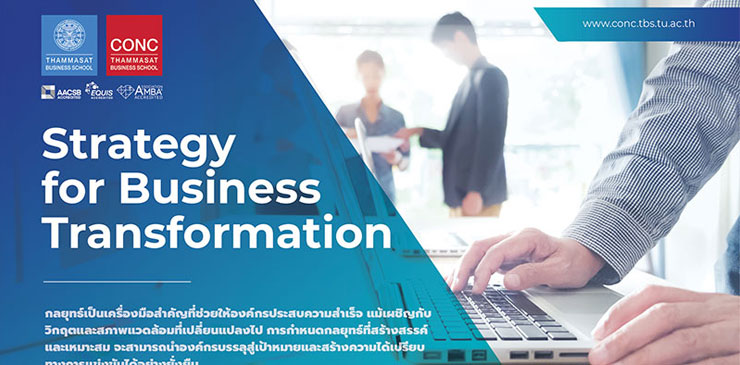 หลักสูตร Strategy for Business Transformation