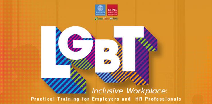หลักสูตร LGBT INCLUSIVE WORKPLACE