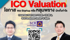 CONC Thammasat Forum ''ICO Valuation โอกาส ของ Startup หรือ หลุมพราง นักเก็งกำไร''