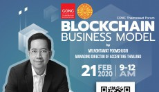 [Free Forum] ''Blockchain Business Model''