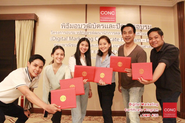 Digital Marketing Certificate Program - DMP