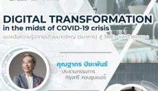 CONC Thammasat Forum : Digital Transformation in the midst of COVID-19 crisis: แบ่งปันความรู้จากธุรกิจขนาดใหญ่ (ธนาคาร) สู่ SMEs และตัวคุณเอง