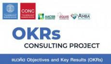 โครงการให้คำปรึกษาการใช้ OKRs สำหรับองค์กร